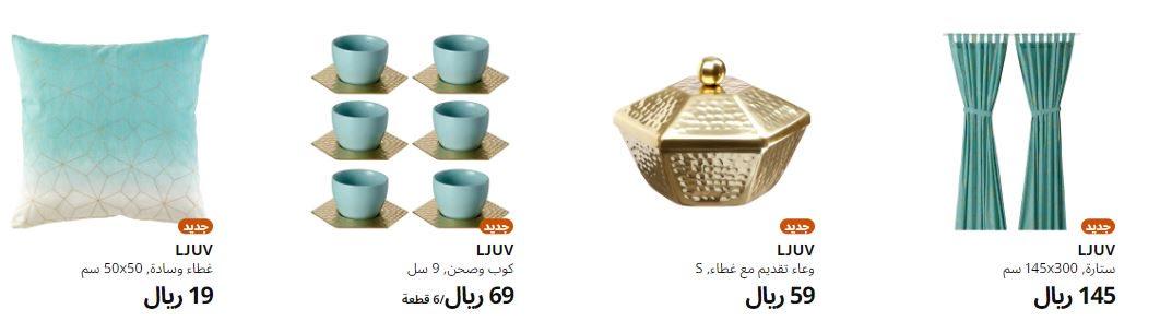 عروض ايكيا في رمضان 2020 التراث العربي